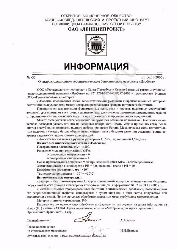 Сертификация изобента для чего нужен сертификат гост р