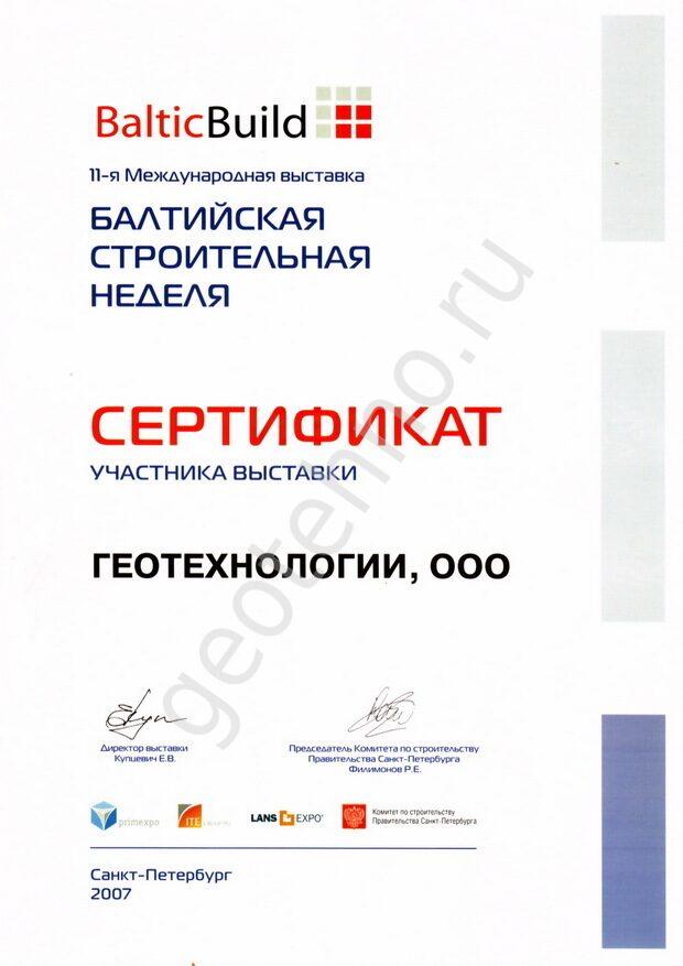 выставки на ноябрь 2007 год ленэкспо гавань санкт петербург: